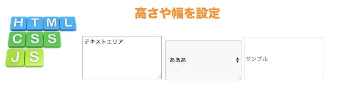 img、textarea、select、inputに高さ幅を設定した例