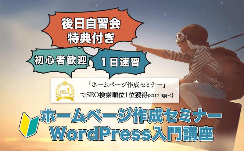 1日速習ホームページ作成セミナー 初心者向けWordPress入門講座