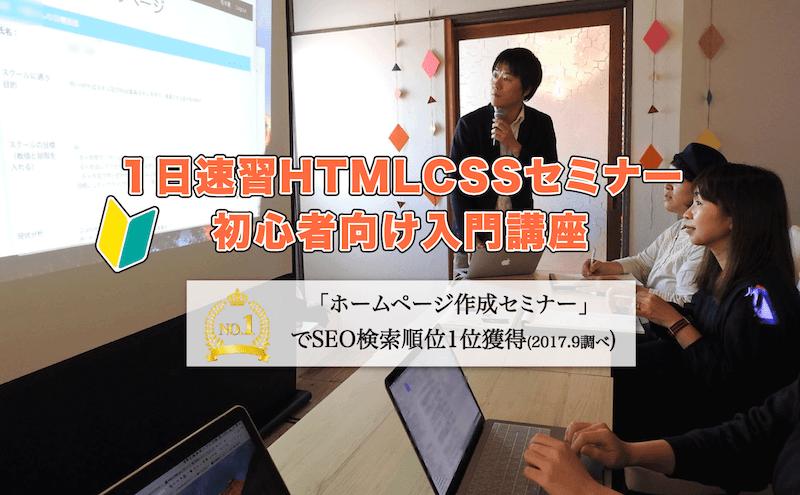1日速習HTMLCSS超入門セミナー