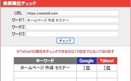「ホームページ作成 セミナー」で検索順位1位。2018年5月2日確認