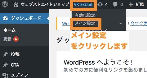 lightning VK EXUnit>メイン設定