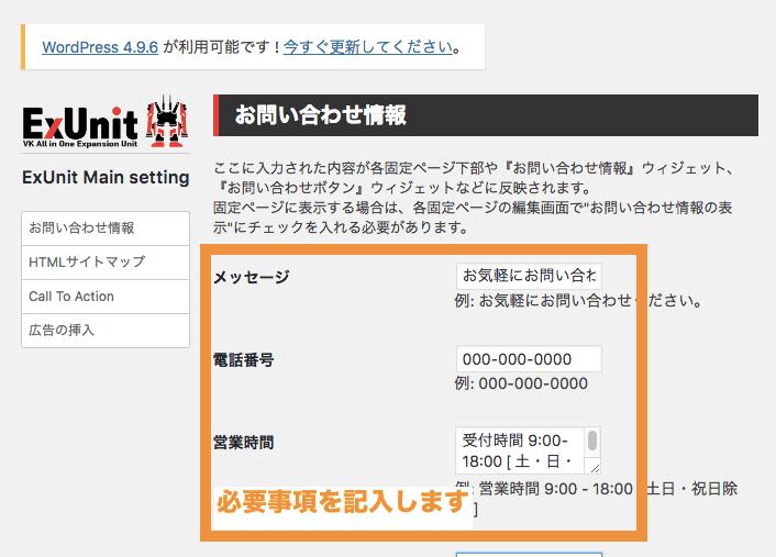 lightning VK EXUnit>メイン設定で必要な情報を入力