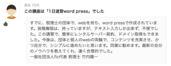 2018年5月20日WordPress講座のアンケート(ストアカより)
