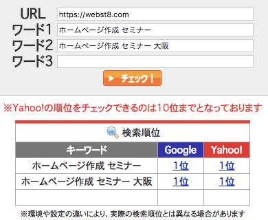 2018年6月25日時点 SEOチェキにて確認した検索順位結果「ホームページ作成 セミナー」で第1位、「ホームページ作成 セミナー 大阪」で第1位