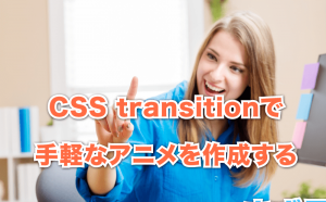 CSS transitionを利用して手軽なアニメを作成する方法