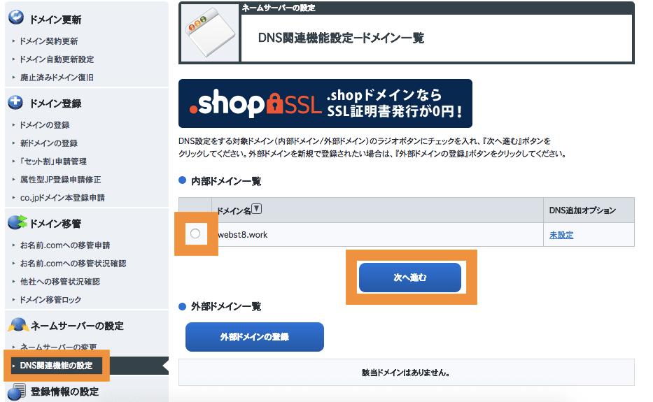 お名前.com 管理ページ DNS関連機能設定 ドメインにチェックを入れて次へ進む