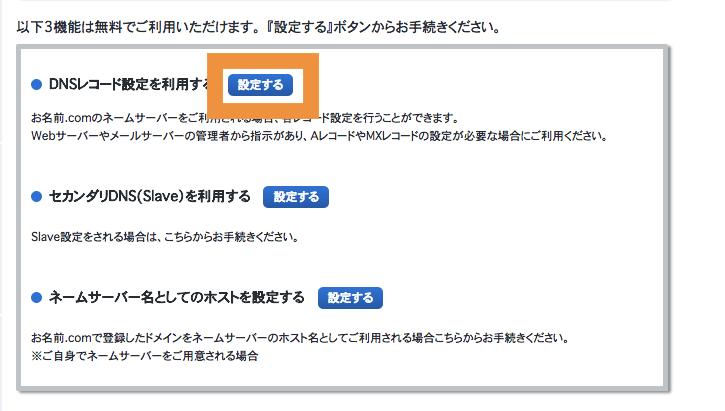 お名前.com 管理ページ DNS関連機能設定 DNSレコード設定を利用する