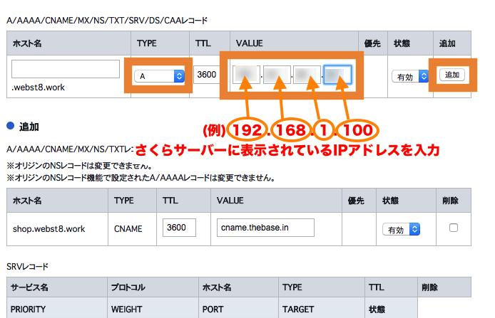 お名前.com 管理ページ DNS関連機能設定 DNSレコード設定 AレコードにさくらサーバーのIPアドレスを入力