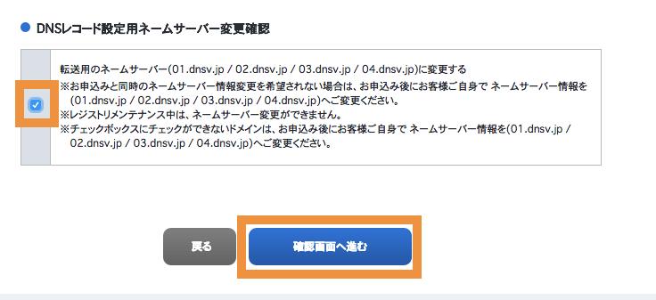 お名前.com 管理ページ DNS関連機能設定 DNSレコード設定 転送用のネームサーバーに変更するにチェックを入れて確認画面へ進む
