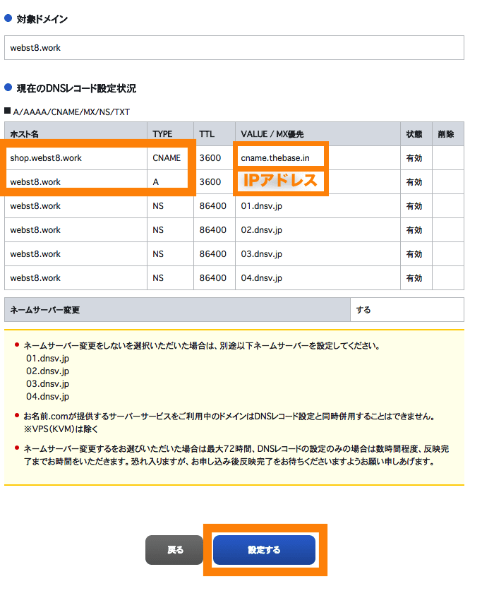 お名前.com 管理ページ DNS関連機能設定 DNSレコード設定 内容を確認して設定する