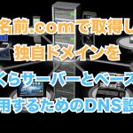 お名前.comで取得の独自ドメインをさくらサーバーとベースで併用するためのDNS設定