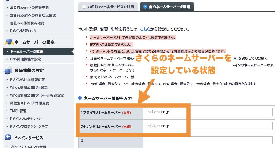 お名前.comでさくらのネームサーバーを設定している状態
