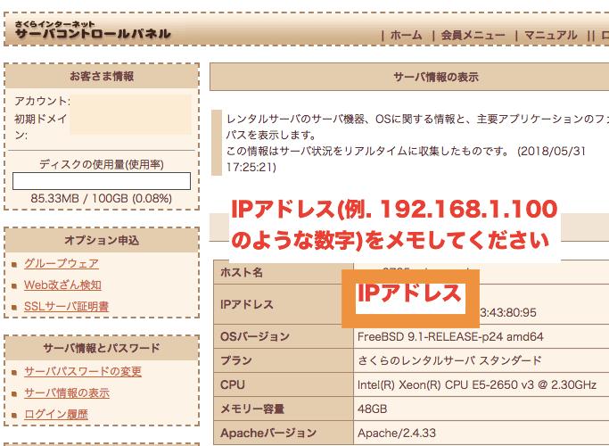 さくらサーバー コントロールパネル サーバー情報の表示>IPアドレスの確認