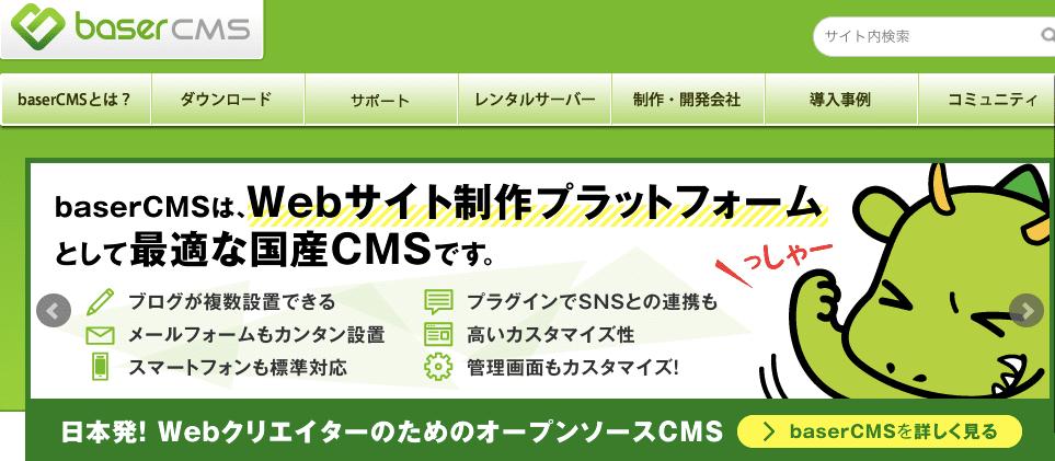 baser cms トップページ