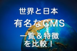 WordPressシェア 世界と日本で有名なCMS