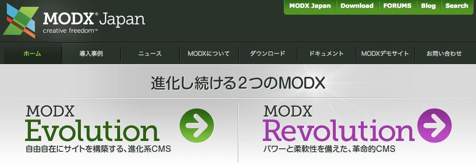 modx トップページ