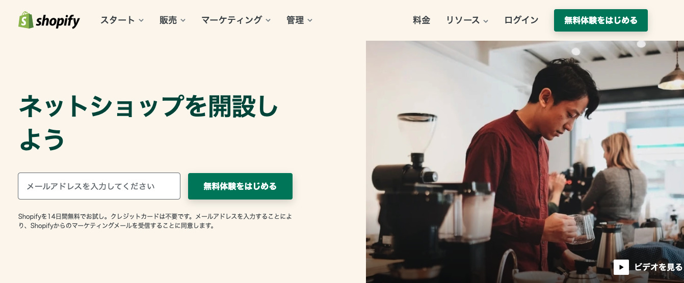 Shopify トップページ