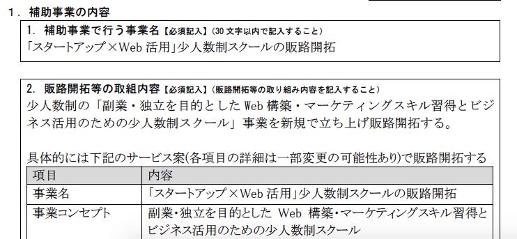 「スタートアップ×Web活用の少人数制Webスクールの販路開拓」