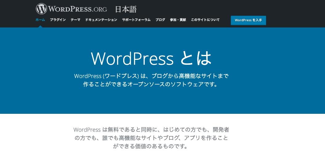 WordPress トップページ