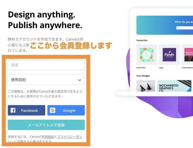 デザイン作成ツール Canva 会員登録