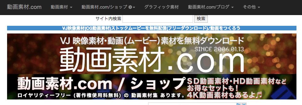 動画素材.comトップページ