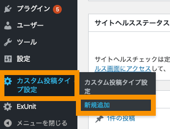 カスタム投稿タイプ設定>新規追加
