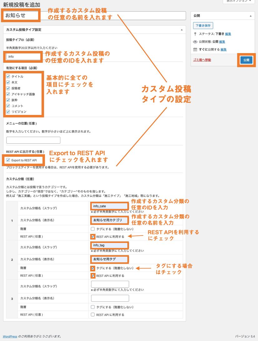 カスタム投稿タイプ設定 カスタム投稿とカスタム分類を追加する例