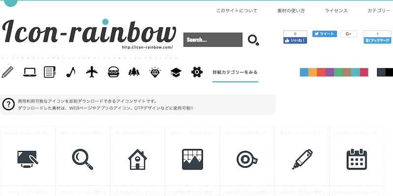 アイコン素材 icon rainbow