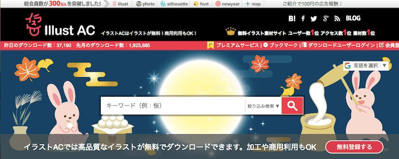 イラスト素材サイト illust-ac