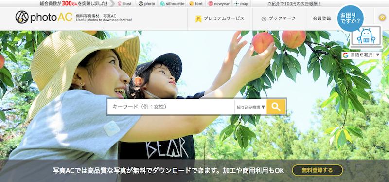 画像素材サイト photo-ac