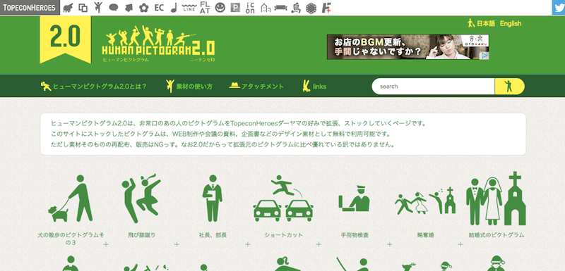 human pictogram 2.0 (無料人物 ピクトグラム素材 2.0)
