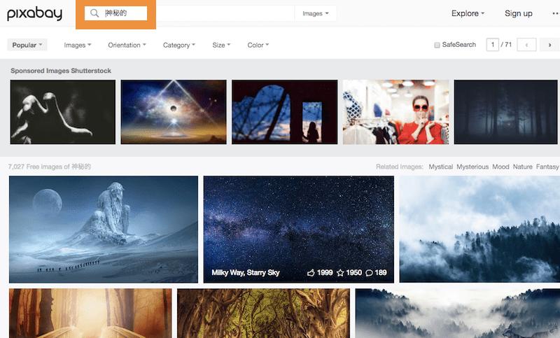 pixabay 日本語検索も可能