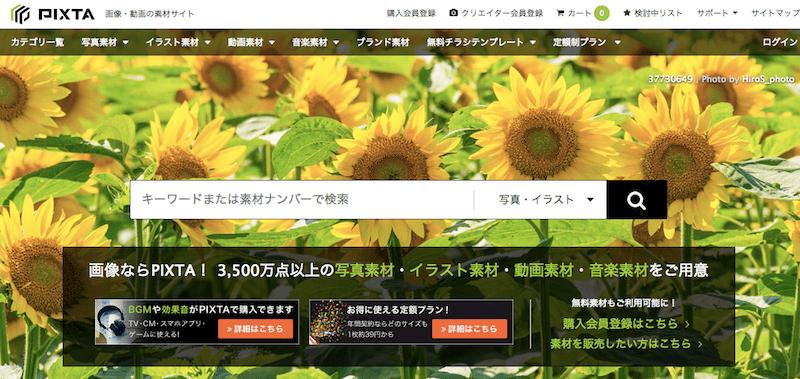 PIXTA 有料素材サイト