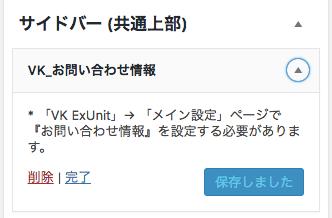 VK_お問い合わせ情報をサイドバーに配置