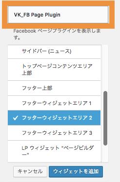 VK_FBPagePluginをフッターウィジェットエリア2に配置