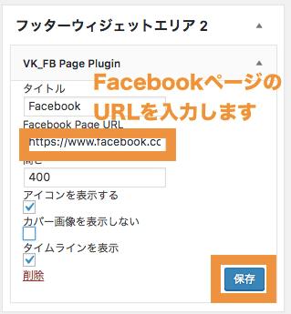 VK_FBPagePluginの設定。FacebookページのURLを入力して保存ボタンを押下します