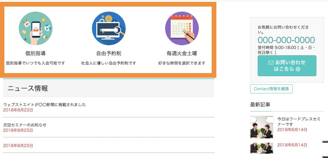 トップページにPRブロックが表示されました