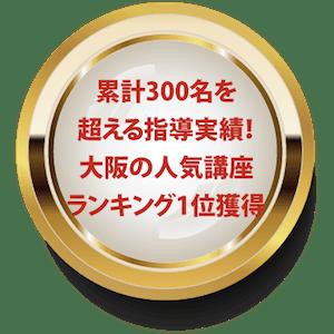 累計200名を超える指導実績!大阪の人気講座ランキング1位獲得