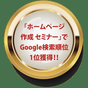 ホームページ作成セミナーでGoogle検索順位1位獲得(2018年8月調べ)