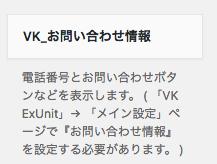 VK_お問い合わせ情報