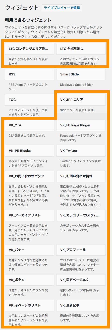 VK Exunit ウィジェット機能