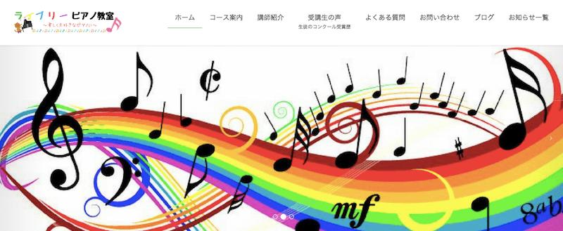 大阪寝屋川市のリトミックピアノ教室 ライブリー