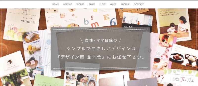 女性・ママ目線のデザインに強い大阪のグラフィックデザイナー『デザイン屋 並木舎』