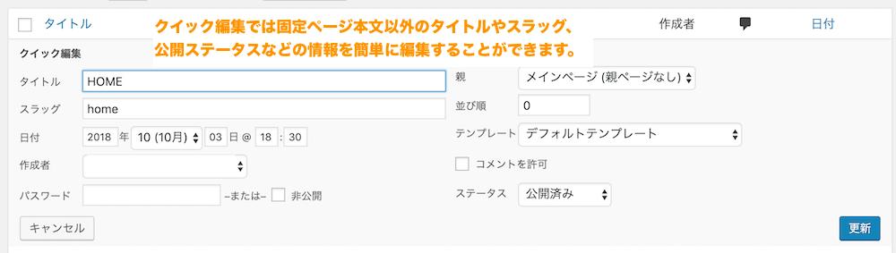 固定ページ>クイック編集画面