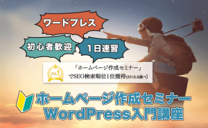 WordPressセミナー
