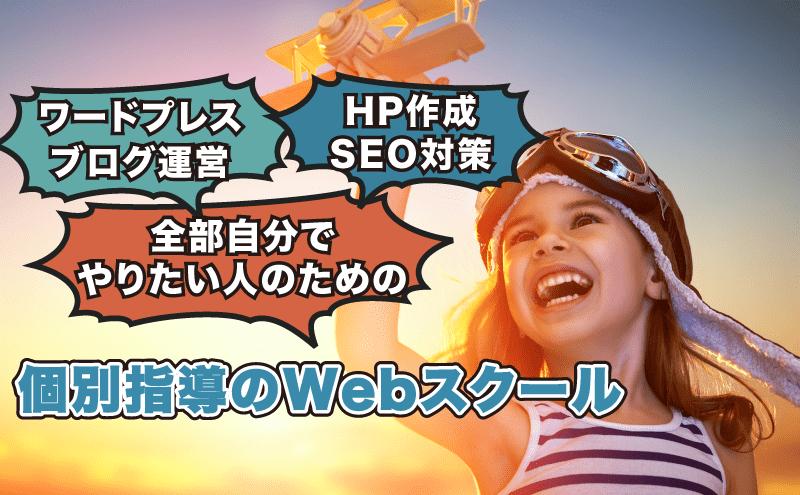 ウェブストエイト Webスクール