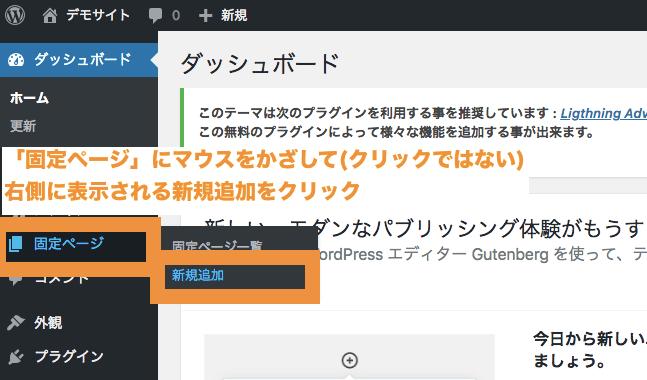 ワードプレス 固定ページの新規追加