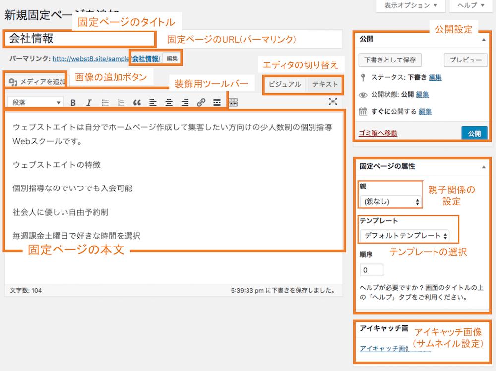 ワードプレス固定ページの説明