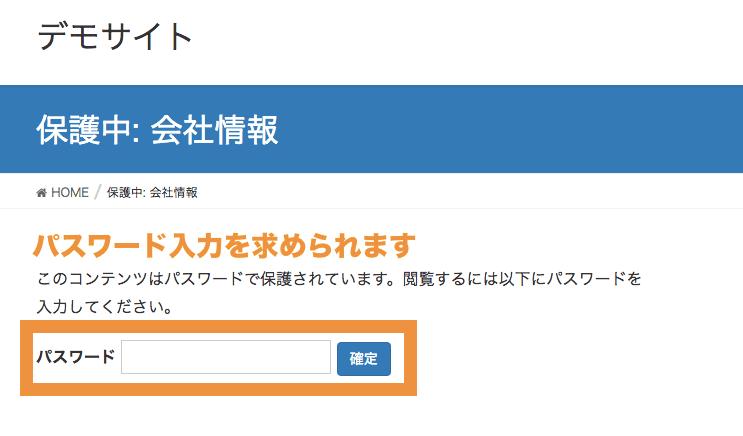 パスワード設定した固定ページの表示画面。パスワード入力を求められます