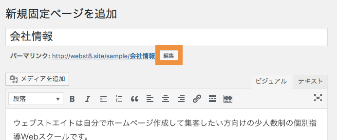 ワードプレス 固定ページ URL 編集